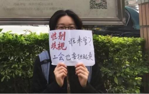 Pushing the trade union to take gender discrimination in China seriously
